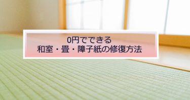 0円でできる和室の砂壁・畳・障子紙の修復方法