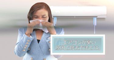 エアコンが臭い原因と除去方法をご紹介