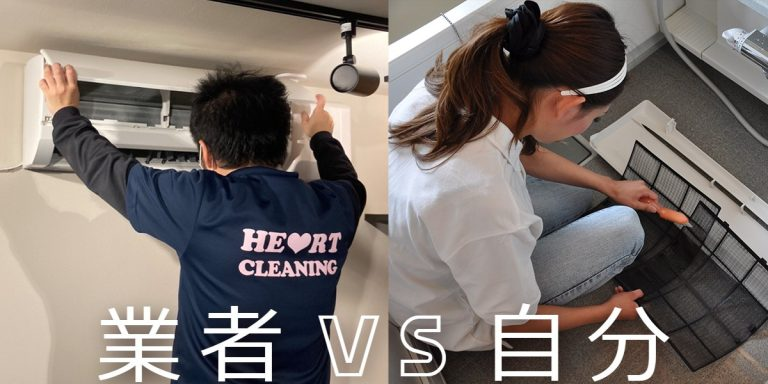 エアコンクリーニングの業者が掃除している姿と、一般の女性が掃除している姿を比較した写真