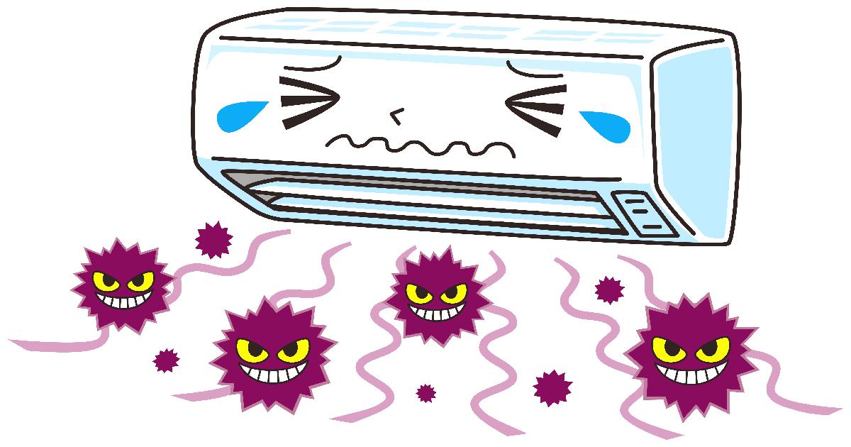 エアコンから菌が飛ぶ