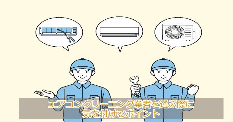 エアコンクリーニング業者