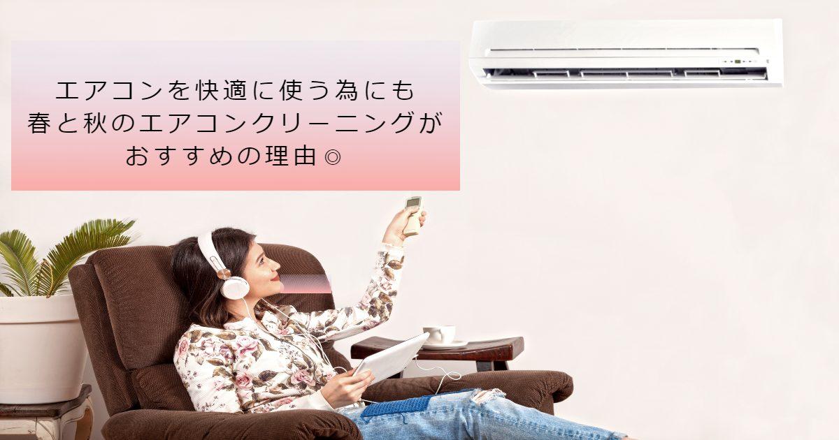 エアコンを快適に使う女性