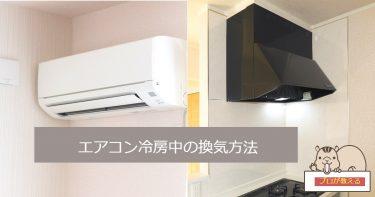 プロが教えるエアコン冷房中の換気方法