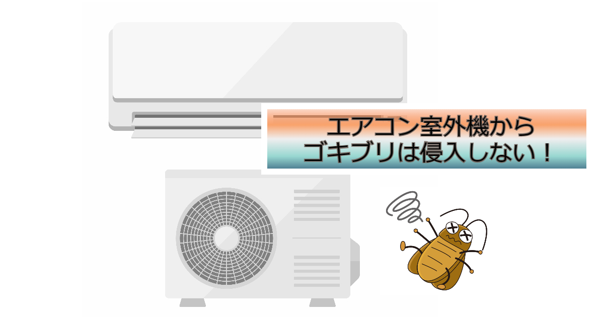 エアコン室外機ゴキブリ