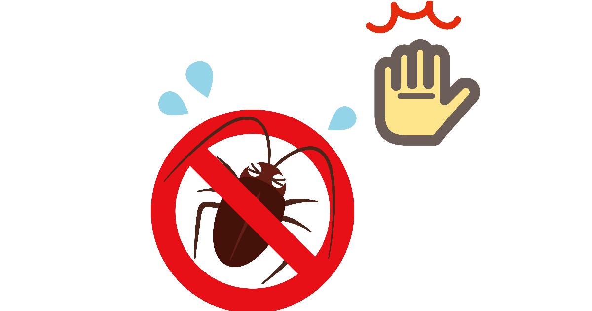 ゴキブリの侵入を防ぐ