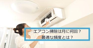 エアコン掃除は月に何回?最適な頻度とは?