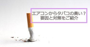 エアコンからタバコの臭いが?要因と対策をご紹介